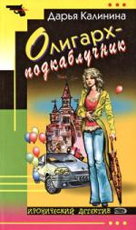 Калинина Д. Олигарх-подкаблучник калинина д продавец волшебных палочек или стучат закройте дверь