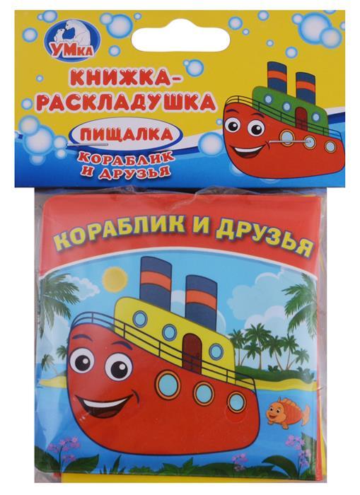 Кораблик и друзья. Книжка-раскладушка пищалка для ванны игрушки для ванны мозаика синтез книжка для купания купашки кораблик