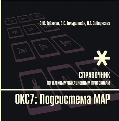 Гойхман В., Гольдштейн Б. и др. Протоколы стека ОКС7: подсистема MAP. Книга 10 б с гольдштейн справочник по телекоммуникационным протоколам сигнализация r1 5