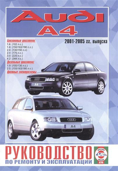Гусь С. (сост.) Audi A4. Руководство по ремонту и эксплуатации. Бензиновые двигатели. Дизельные двигатели. 2001-2005 гг. выпуска