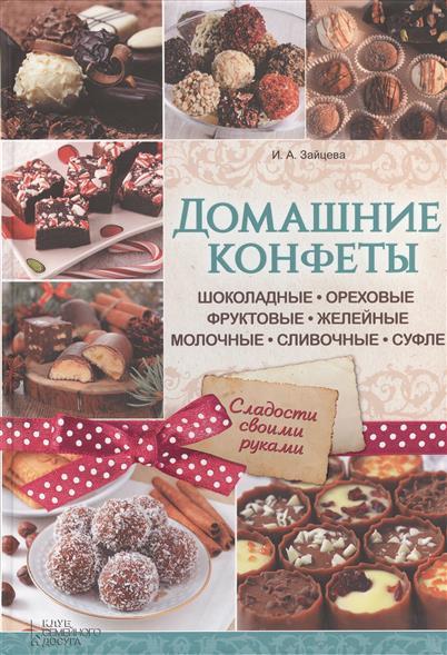 Домашние конфеты: шоколадные, ореховые, фруктовые, желейные, молочные, сливочные, суфле