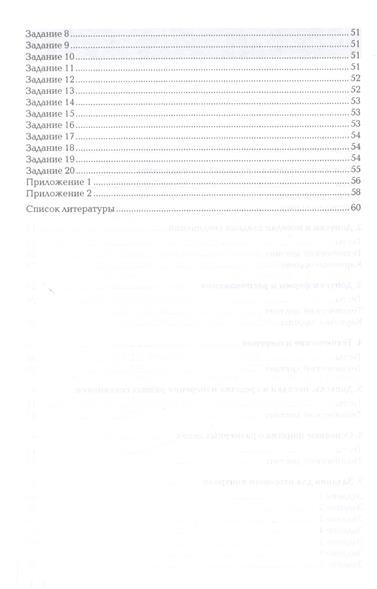 Допуски и технические измерения Контрольные материалы Учебное  Допуски и технические измерения Контрольные материалы Учебное пособие 4 е издание стереотипное