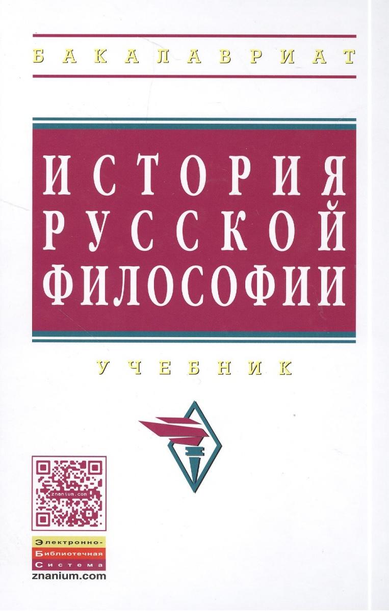 Маслин М. (ред.) История русской философии. Учебник. Третье издание, переработанное ISBN: 9785160069234