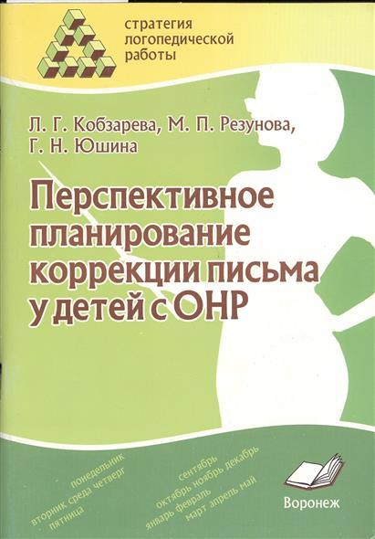 Перспективное планирование коррекции письма у детей с ОНР