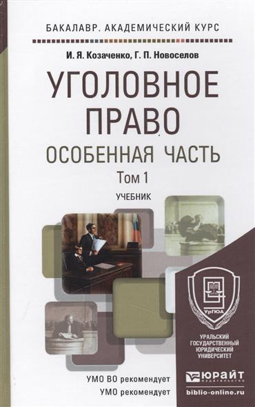 Уголовное право. Особенная часть. В 2 томах. Том 1. Учебник для академического бакалавриата (комплект из 2 книг)