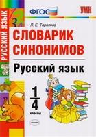 Словарик синонимов. Русский язык. 1-4 классы