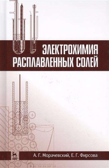 Мораческий А.: Электрохимия расплавленных солей. Учебное пособие