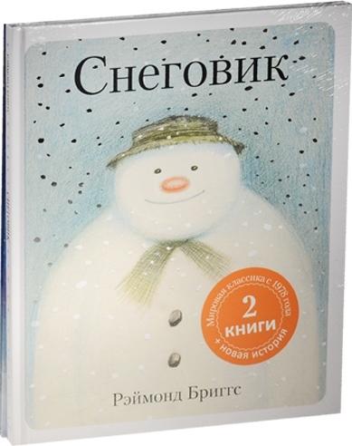 Бриггс Р., Одус Х., Харрисон Дж. Снеговик. Снеговик и снежный пес (комплект из 2 книг) снеговик 2