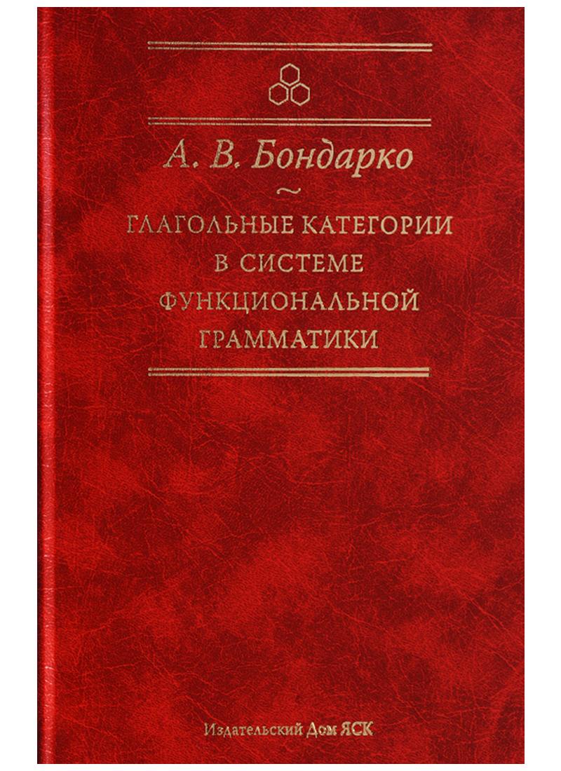 Бондарко А. Глагольные категории в системе функциональной грамматики. 2-е издание в в добровольская изучаем глагольные приставки