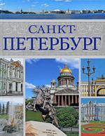 Сингаевский В.Н. Санкт-Петербург