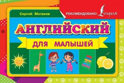 Матвеев С. Английский для малышей матвеев сергей александрович английский для малышей коробка