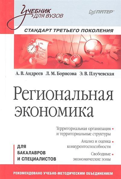 Андреев А., Борисова Л., Плучевская Э. Региональная экономика. Для бакалавров и специалистов