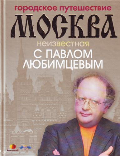 Кочетова М. (сост.) Городское путешествие Москва неизвестная с Павлом Любимцевым