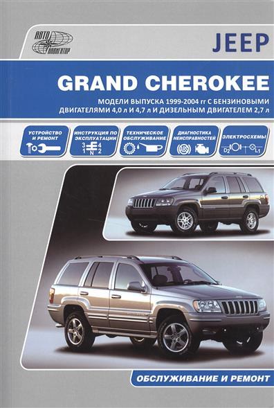 Jeep Grand Cherokee. Модели выпуска 1999-2004 гг. с бензиновыми двигателями 4,0 л. И 4,7 л. И дизельным двигателем 2,7 л. Обслуживание и ремонт накладки на пороги jeep grand cherokee iii 2004 2010 carbon