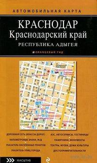 Автомобильная карта Краснодар Краснодарский край...