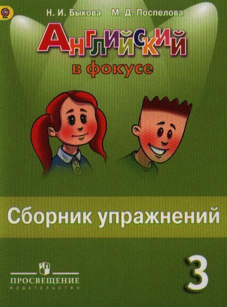 Английский язык. Сборник упражнений. 3 класс. Пособие для учащихся общеобразовательных учреждений