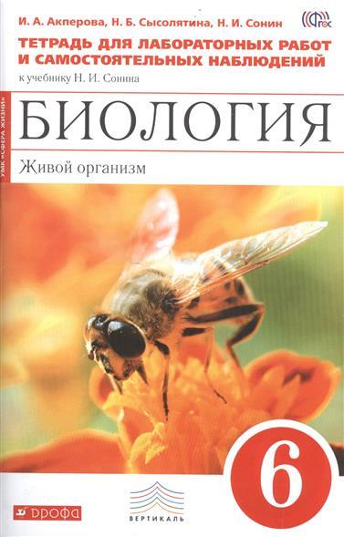 Биология. Живой организм. 6 класс. Тетрадь для лабораторных работ и самостоятельных наблюдений к учебнику Н.И. Сонина