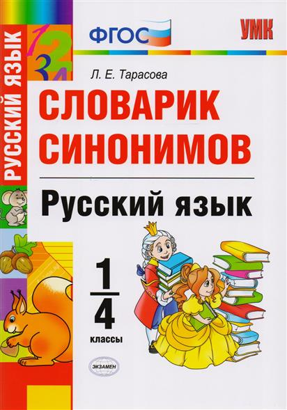 Тарасова Л. Словарик синонимов. Русский язык. 1-4 классы ISBN: 9785377120247 дорожный словарик 1 4 классы