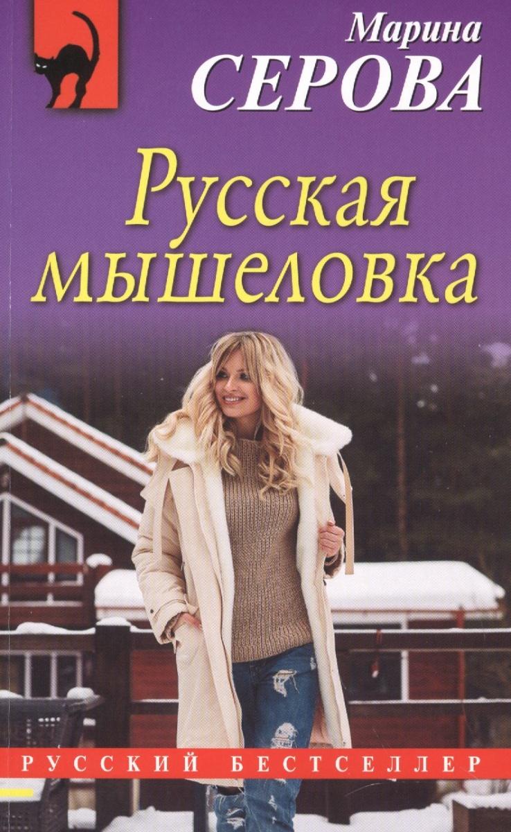 Серова М. Русская мышеловка серова м клад белой акулы