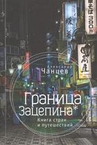 Граница Зацепина* Книга стран и путешествий