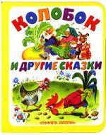 Коробкова Н. (ред.) Колобок и другие сказки азбукварик колобок и другие сказки говорящие сказки
