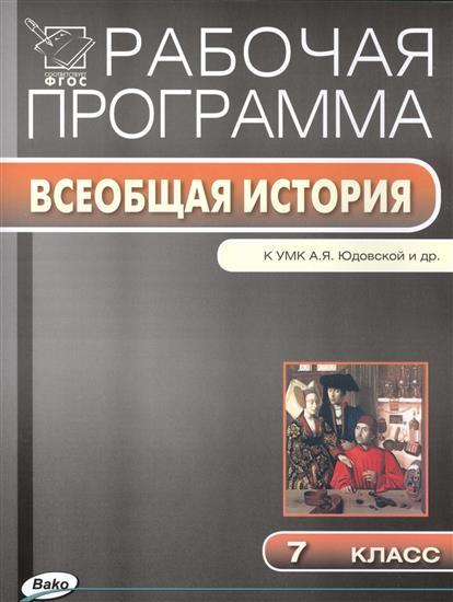 Янина Г. (сост.) Рабочая программа по истории нового времени. 7 класс. К УМК А.Я. Юдовский и др. ISBN: 9785408028061