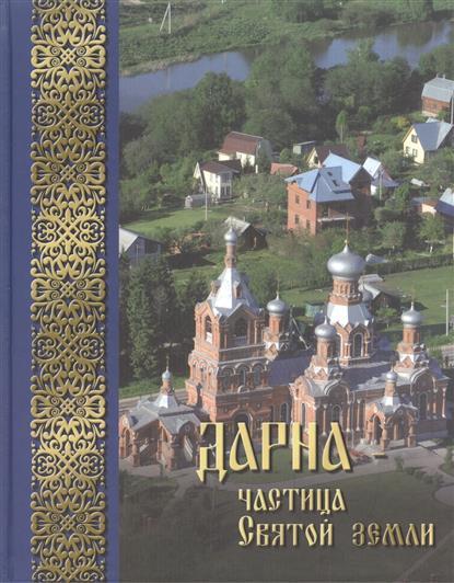 Рубашкина И., Васильева Т., Хохлова С. (сост.) Дарна - частица Святой Земли