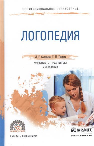 Соловьева Л., Градова Г. Логопедия. Учебник и практикум для СПО цена