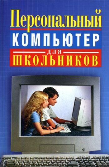 Персональный компьютер для школьников