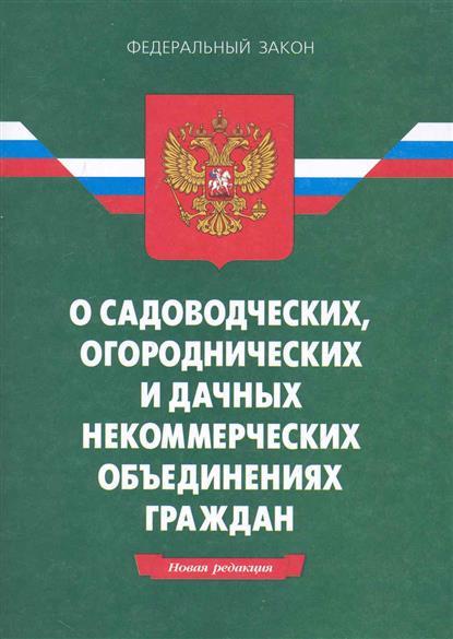 ФЗ О садоводческих огороднических и дачных некомм. объедин. граждан