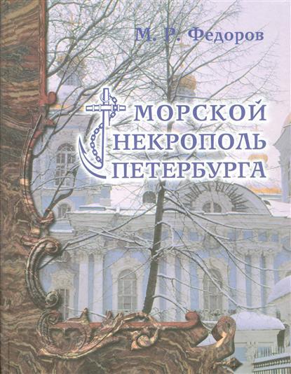 Морской некрополь Петербурга