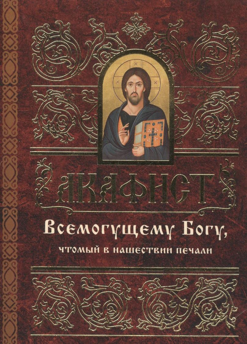 Мосилевич М. (отв. за вып.) Акафист Всемогущему Богу, чтомый в нашествии печали