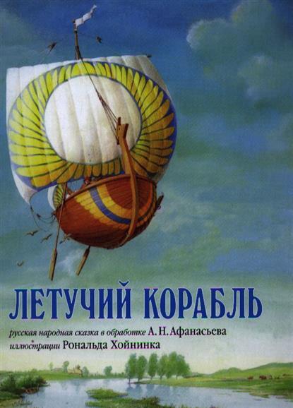 Афанасьев А. Летучий корабль. Русская народная сказка