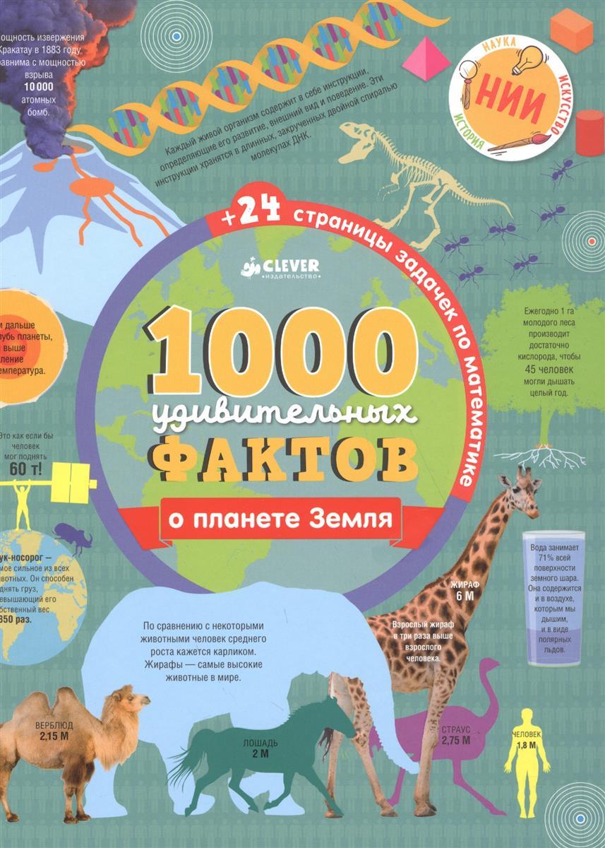 Ричардс Дж. 1000 удивительных фактов  планете Земля