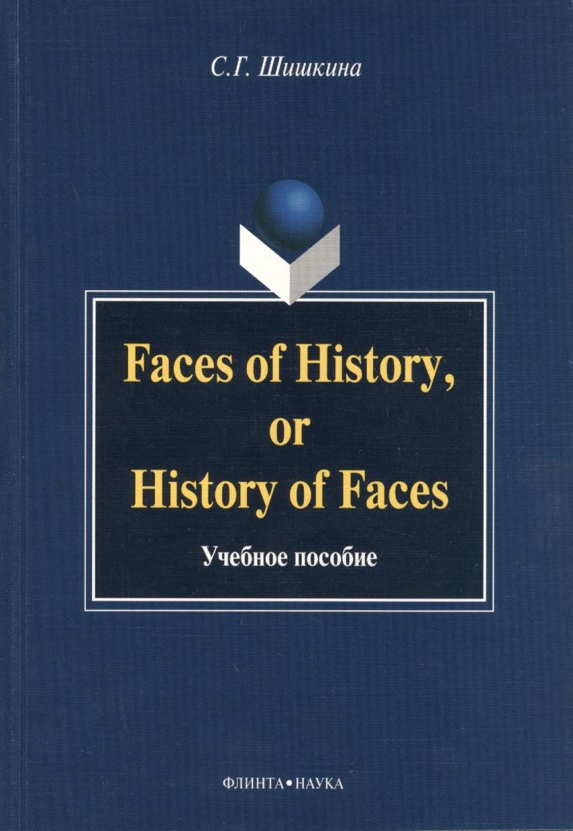 Шишкина С. Faces of History, or History in Faces. Учебное пособие the small faces small faces small faces lp