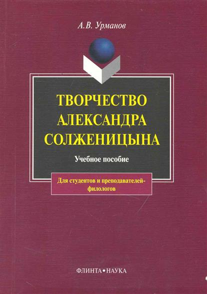 Творчество Александра Солженицына