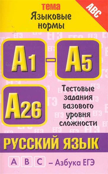 Русский язык Языковые нормы А1-А5 А26