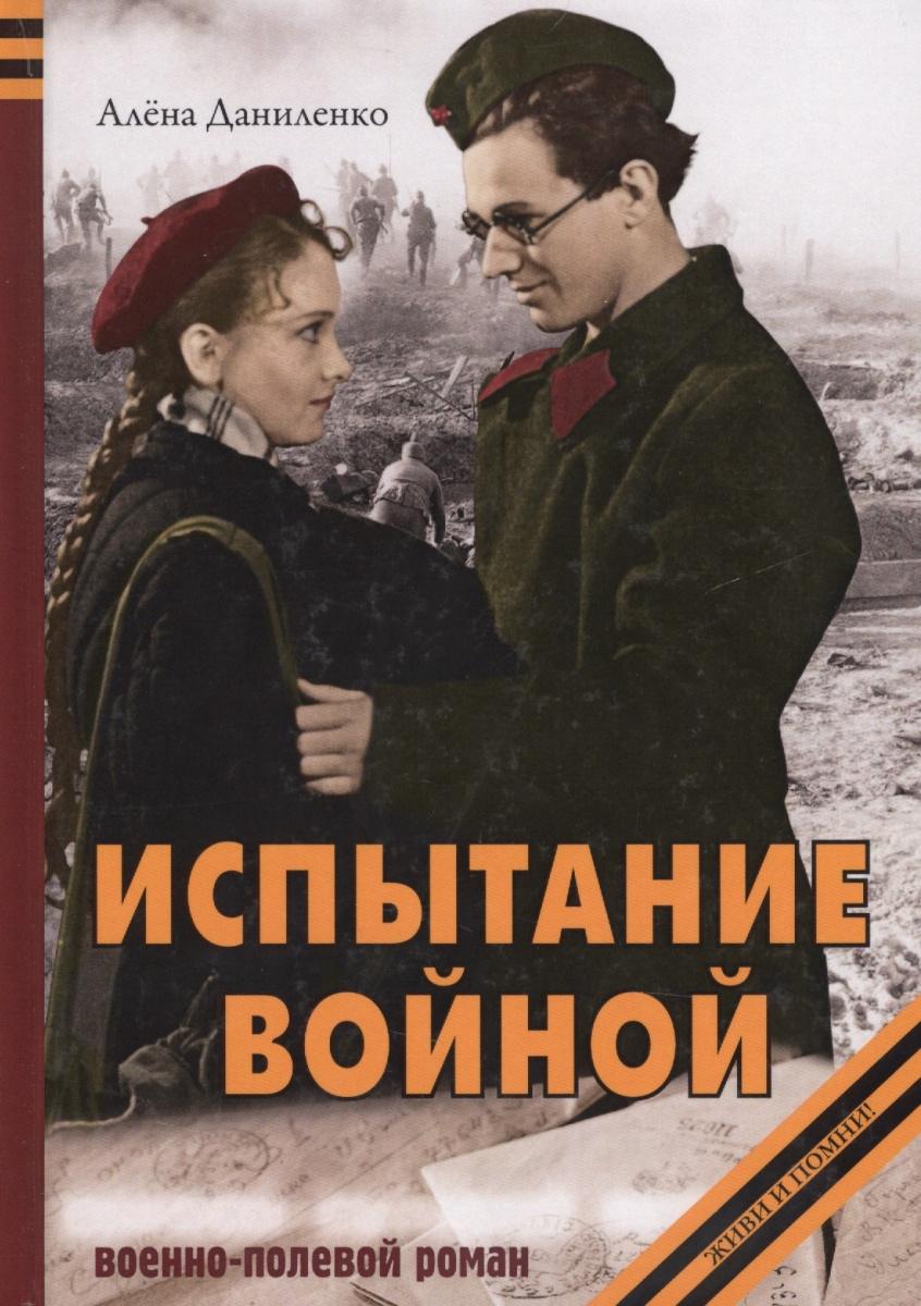 Даниленко А. Испытание войной рунов в испытание чеченской войной