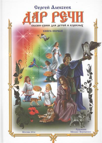 Алексеев С. Дар речи. Сказки-уроки для детей и взрослых (комплект из 2 книг) алексей валерьевич палысаев дар