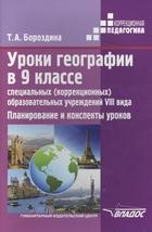 Уроки географии в 9 классе специальных (коррекционных) образовательных учреждений VIII вида. Планирование и конспекты уроков