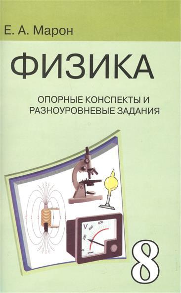 Физика 8 кл Опорные конспекты и разноуровневые задания