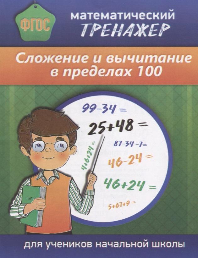 Математический тренажер. Сложение и вычитание в пределах 100