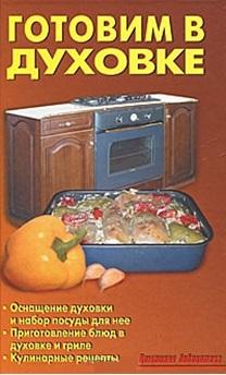Калугина Л. Готовим в духовке готовим в духовке