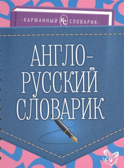 Ушакова О. Англо-русский словарик