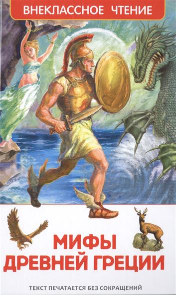 Смирнова В.: Мифы Древней Греции