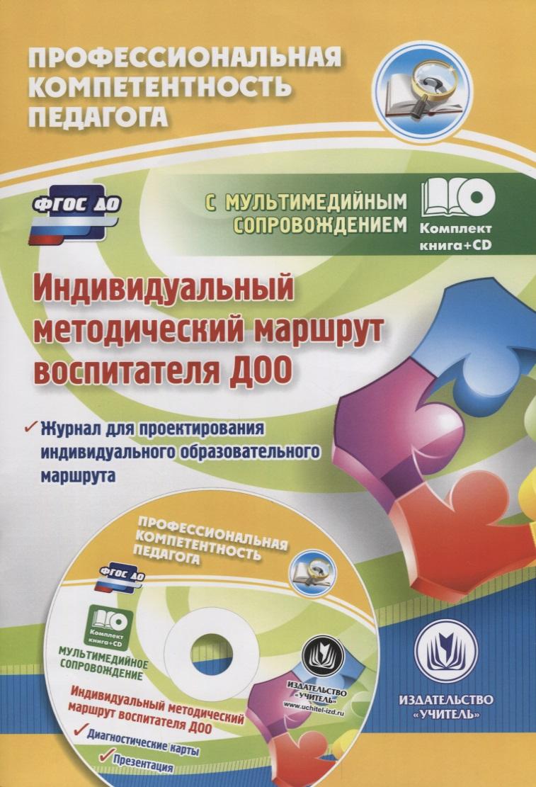 Афонькина Ю. Индивидуальный методический маршрут воспитателя ДОО (+CD) цена