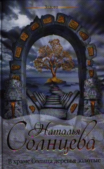 Солнцева Н. В храме Солнца деревья золотые солнцева н отпуск на вилле с призраком