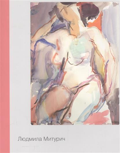 Людмила Митурич. Каталог выставки ISBN: 9785946071826