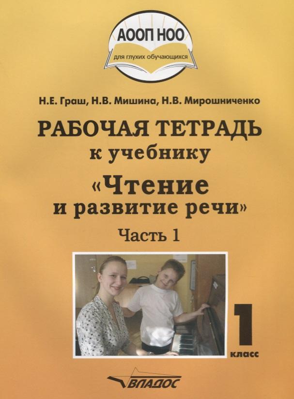Граш Н., Мишина Н., Мирошниченко Н. Рабочая тетрадь к учебнику