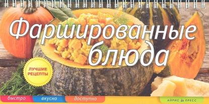 Анисина Е. Фаршированные блюда